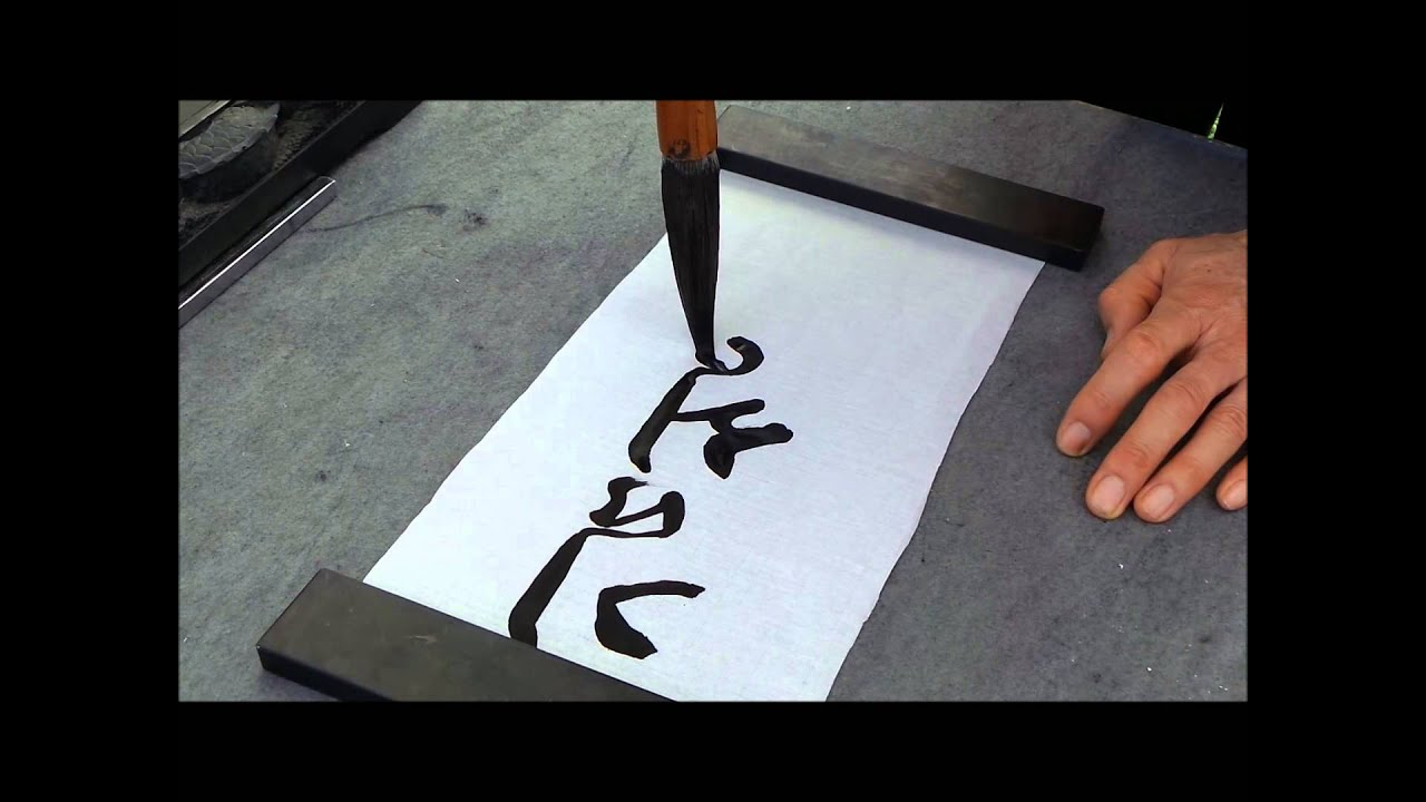 Korean Calligraphy Youtube