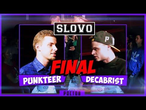SLOVO | Ростов - Punkteer vs. Decabrist (ФИНАЛ, 2 сезон)