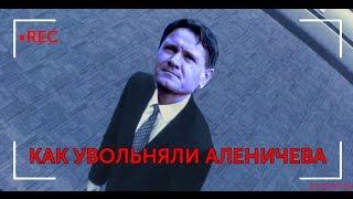 Как увольняли Аленичева