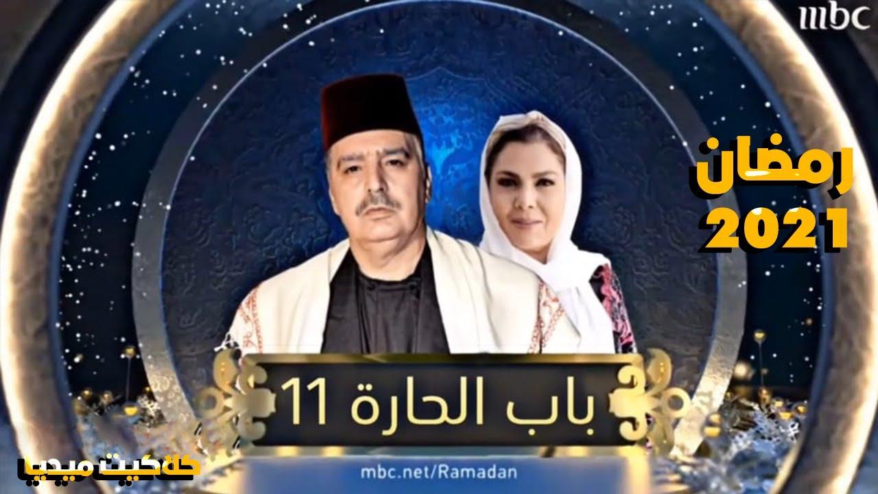 اعلان باب الحارة الجزء الحادي عشر 11 الرسمي من Mbc رمضان 2021 Youtube