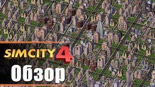 SimCity 4 - Обзор