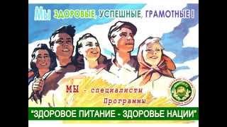 """Программа """"Здоровое питание - Здоровье нации"""""""
