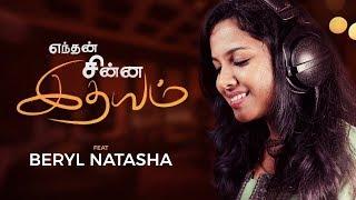 Enthan Chinna Idhayam (Ft. Beryl Natasha ) | New Tamil Christian song 2019