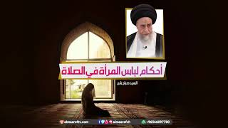أحكام لباس المرأة في الصلاة - السيد صباح شبر