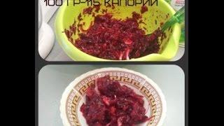 Свекольный салат с яблоком -115 к.калорий.