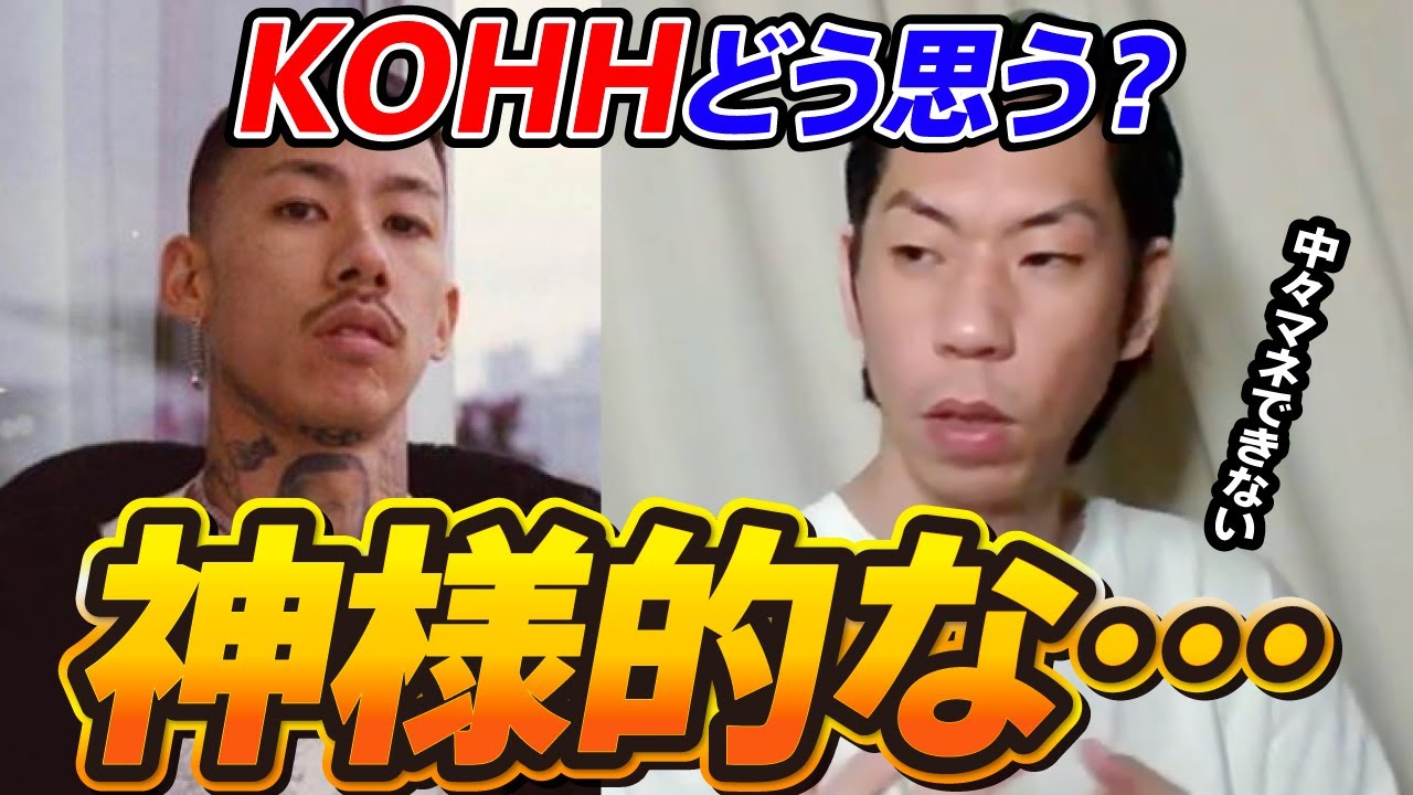 KOHH - Where you at? Official Video