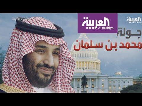نشرة الرابعة .. ما المتوقع من زيارة محمد بن سلمان لأميركا؟  - نشر قبل 1 ساعة