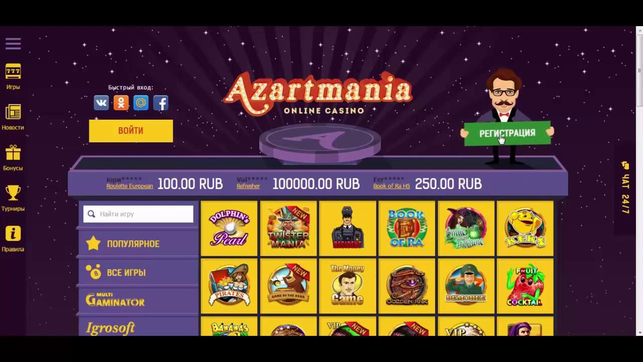 Azartmaniya Casino!Как заработать 50$ на рулетке в азартмания казино