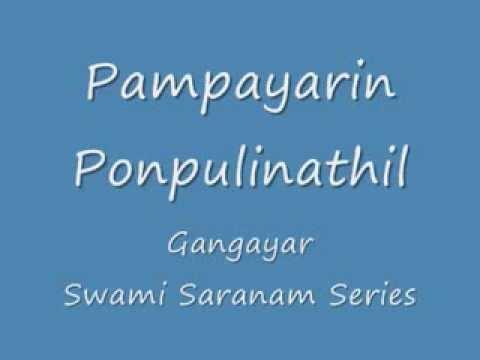 Pampayarin Ponpulinathil --- Ayyappa Songs