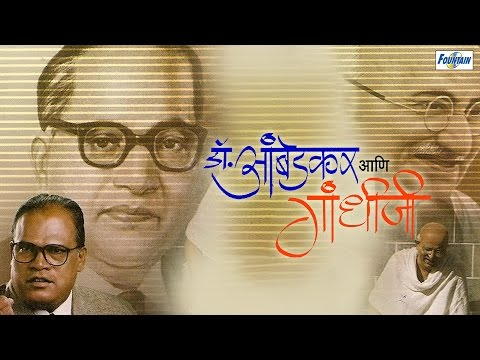 Dr Ambedkar Aani Gandhiji - Superhit Full Marathi Natak | Prakash Khude, Suhas Kulkarni