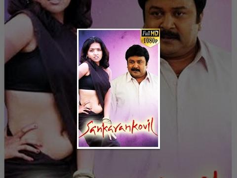 Sankaran Kovil Latest Tamil Full Movie - KanalKannan Phrabu,Kanja Karuppu