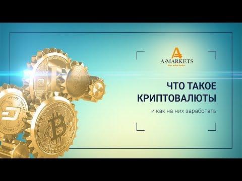 Вебинар «Как заработать на криптовалюте без майнинга?» 19.04.2018