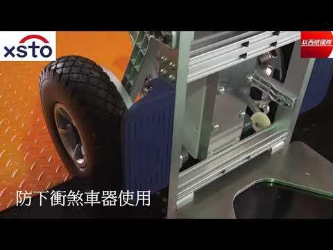 電動載物爬樓梯機//輔助搬運爬梯車xsto(歐規版170G苦力機)電動爬樓梯搬運車/電動爬梯推車/電動爬梯車/電動爬梯機