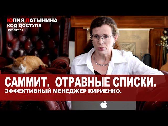 Юлия Латынина / Код Доступа /19.06.2021 / LatyninaTV /