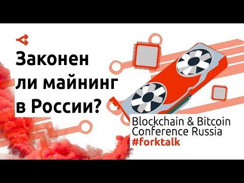 Законен ли майнинг в России?