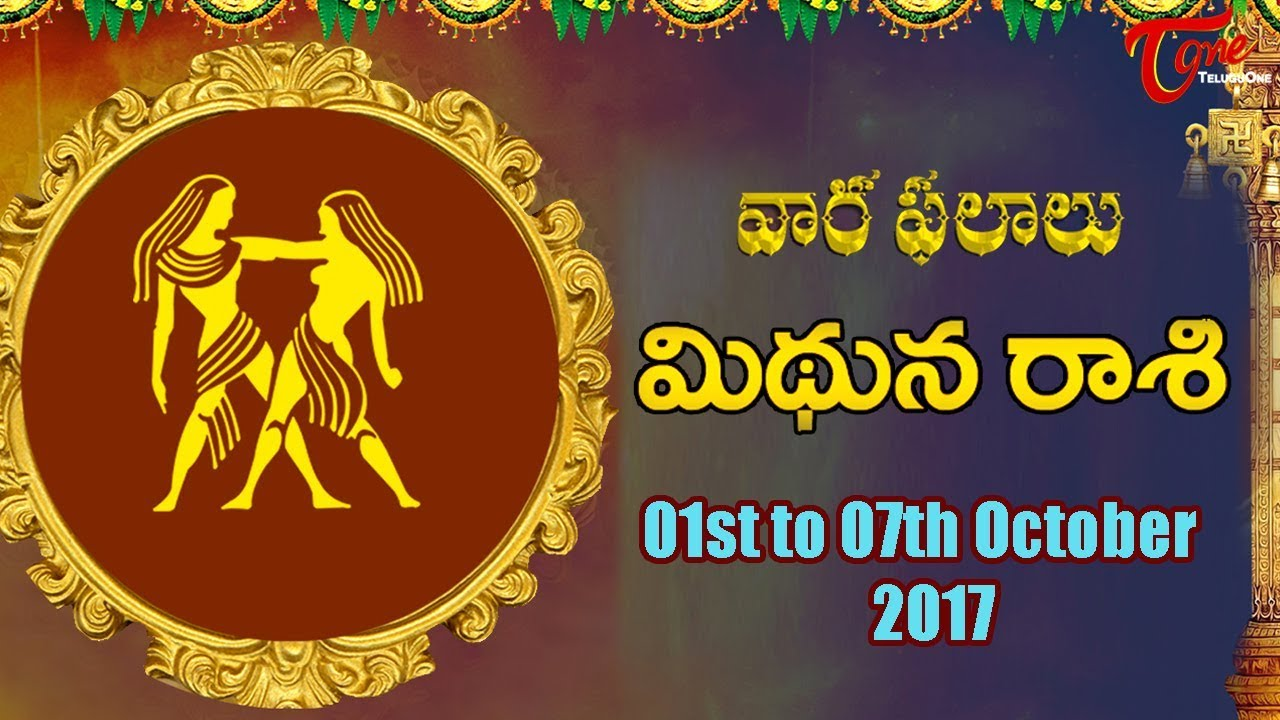 Rasi phalalu mithuna rasi oct 01st to oct 07th 2017 weekly horoscope 2017 predictions