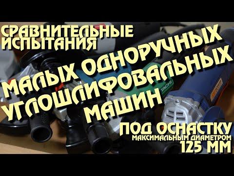 Тест УШМ под оснастку 125 мм