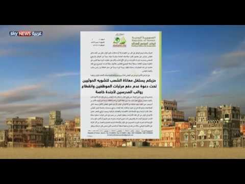 حزب صالح يهدد بإنهاء الشراكة مع الحوثيين  - نشر قبل 7 ساعة