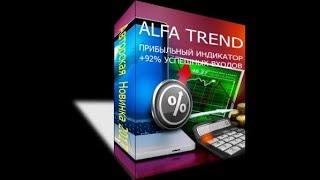 Коммерческий индикатор без перерисовки Alfa Trend