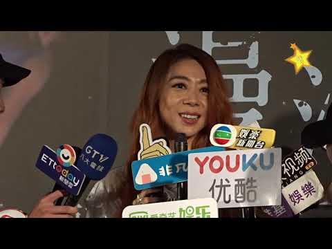 陳綺貞 20 週年演唱會《漫漫長夜》 慶功宴記者會