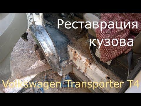 Реставрация кузова Volkswagen Transporter T4.