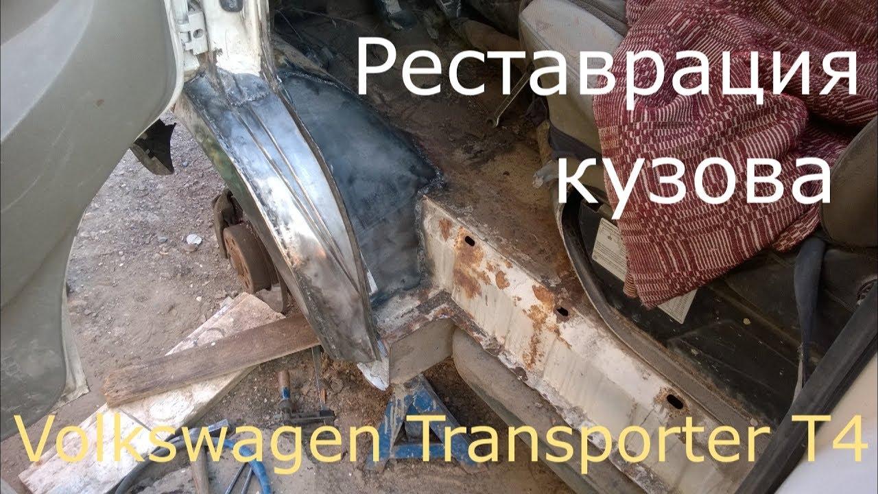 Восстановление транспортер т4 конвейеры желобковые