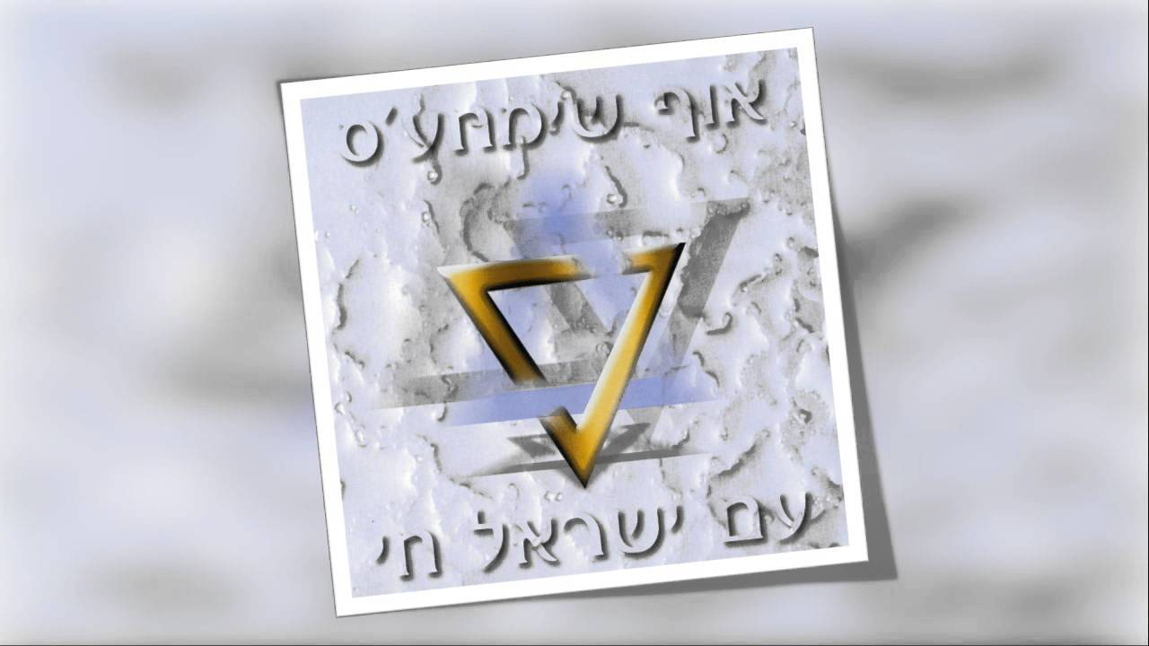 אוף שימחעס | אמא | OF SIMCHES