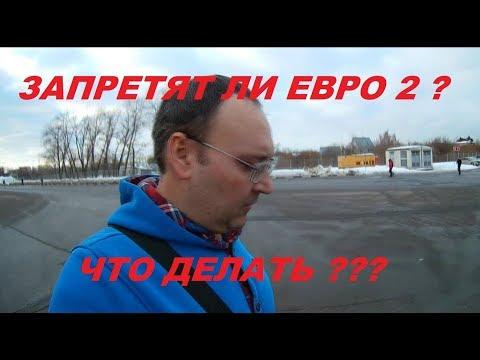 Запретят ли Евро2 ? Что делать???
