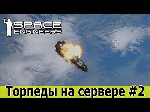 Space Engineers: Торпеды в ПвП на сервере. Атака на боевые корабли, и бомбардировка базы.