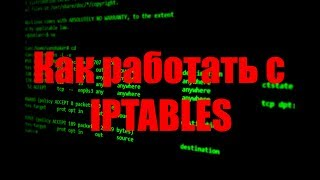 Настройка firewall iptables на linux это не сложно. Linux Tutorial.