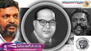 Thirumavalavan opens a new TV Channel | Latest Tamil News