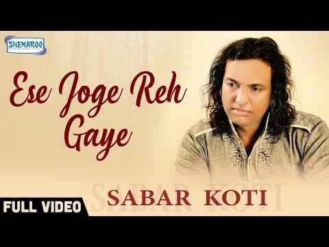 Asi Ese Joge Reh Gaye (Full Video) | Sabar Koti | Latest Punjabi Song 2018 | Shemaroo Punjabi