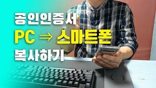 공인인증서 PC에서 스마트폰으로 복사하는 방법