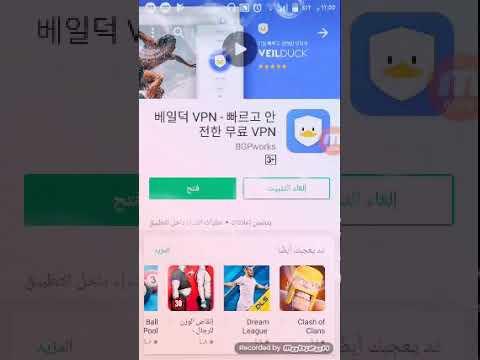 Photo of طريقه تنزيل لعبة. Pubg mobile الكوريه بطريقه سهله وبسيطه. (محمد هيثم ) $$ – تحميل