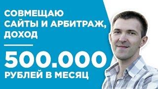 КАК СОЗДАТЬ САЙТ И ЗАРАБАТЫВАТЬ В ИНТЕРНЕТЕ 500.000 РУБЛЕЙ В МЕСЯЦ - КЕЙС - ВАЛЕРИЙ ПОСТАВЕЦ