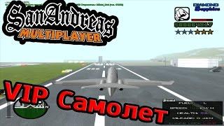 Булкин играет в SAMP #17 - VIP Самолет!