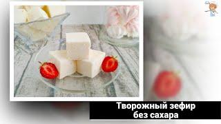 Творожный зефир без сахара в домашних условиях. Десерт, который подойдет для всех худеющих!