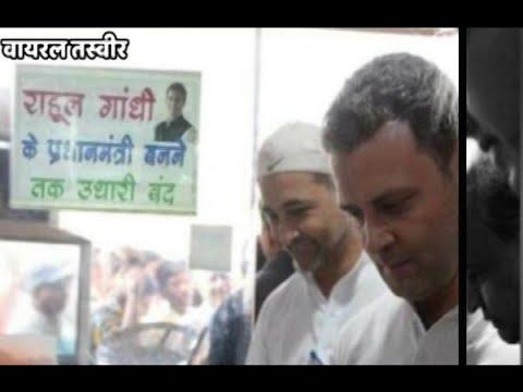 राहुल ग़ांधी के प्रधानमंत्री बनने तक दुकानों में उधारी बंद का वायरल सच