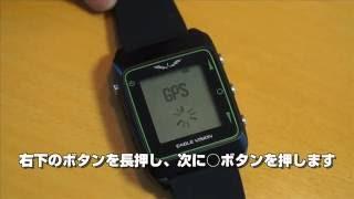 【EAGLE VISION】ファームウェアのバージョンアップ (Watch3) thumbnail