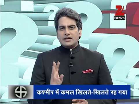 DNA: Complete analysis of J&K, Jharkhand 2014 Assembly election results