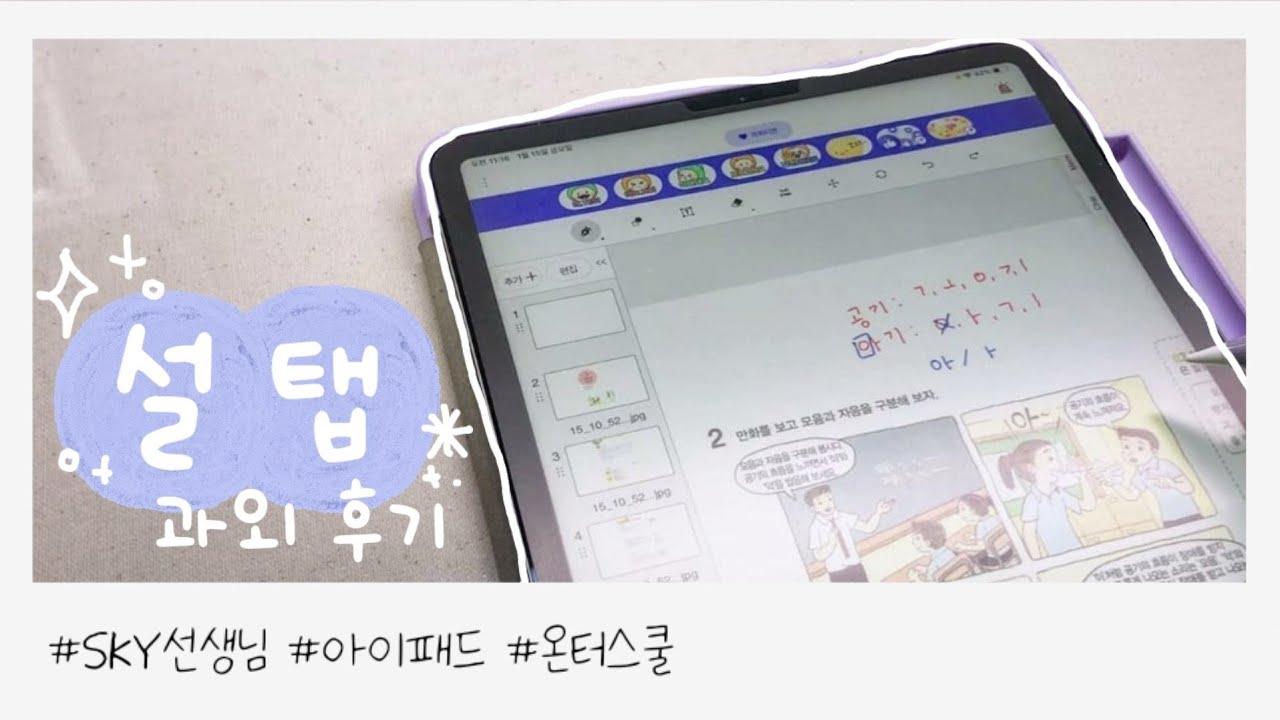 ☃️예비중3의 설탭 과외 후기 / 자취생 / 겨울방학 / 공부 브이로그 / 06년생 / 일상 / 아이패드 [이체스]