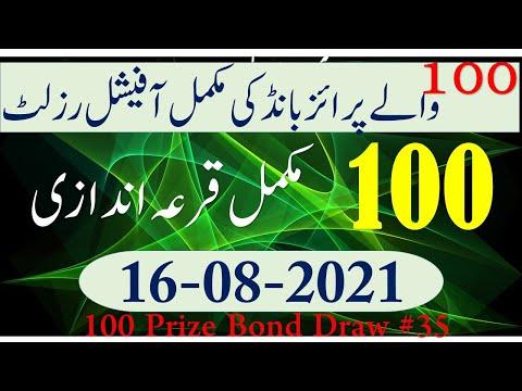 100 Prize Bond Complete Result 16 August 2021 I Prize bond Draw 16-8-202 I 100 II #fivestarmedia