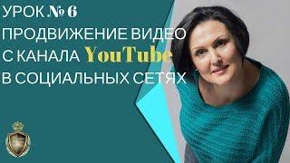 Урок № 6 Продвижение видео с канала YouTube в социальных сетях
