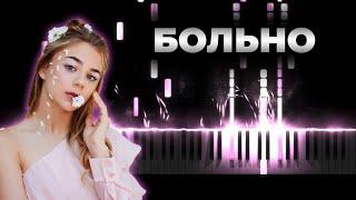 Катя Адушкина - Больно | Кавер на пианино, Караоке, Текст видео