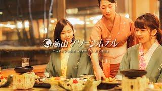 【公式】高山グリーンホテル プロモーション Takayama Green Hotel
