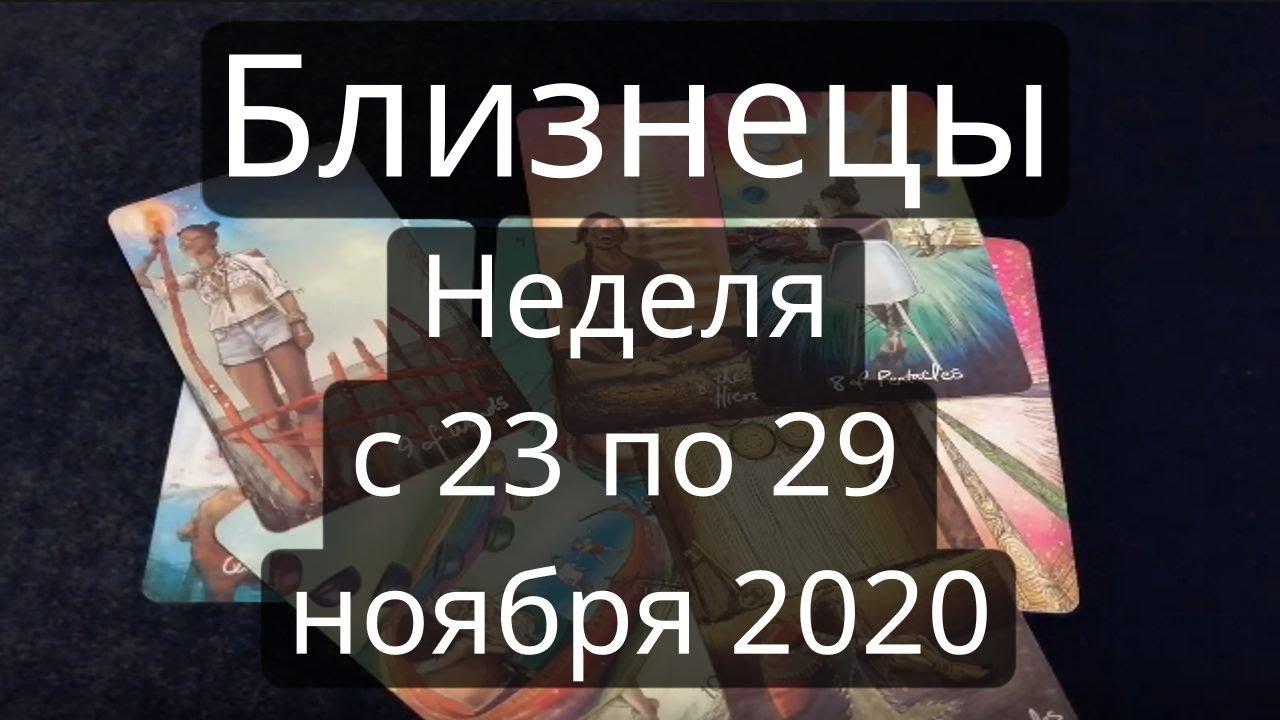 Близнецы. Прогноз Таро на неделю с 23 по 29 ноября 2020 года