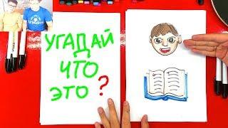 Сложная загадка для ребят на ЭМОДЖИ