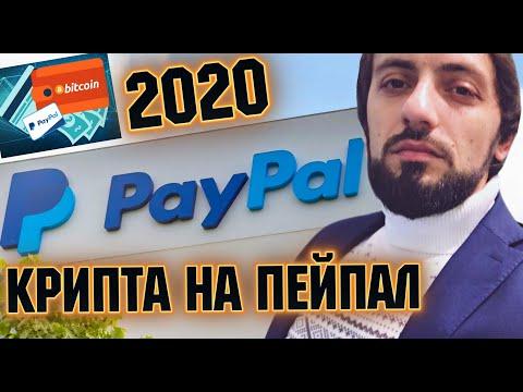 PayPal добавит возможность покупки и продажи биткоина Bitcoin, Ethereum, Litecoin и Bitcoin Cash