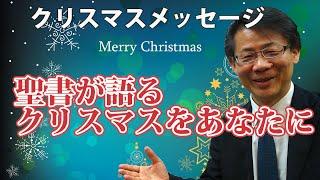 2015/12/24 に公開 2015年12月24日(木)クリスマス集会(ホーリークリ...