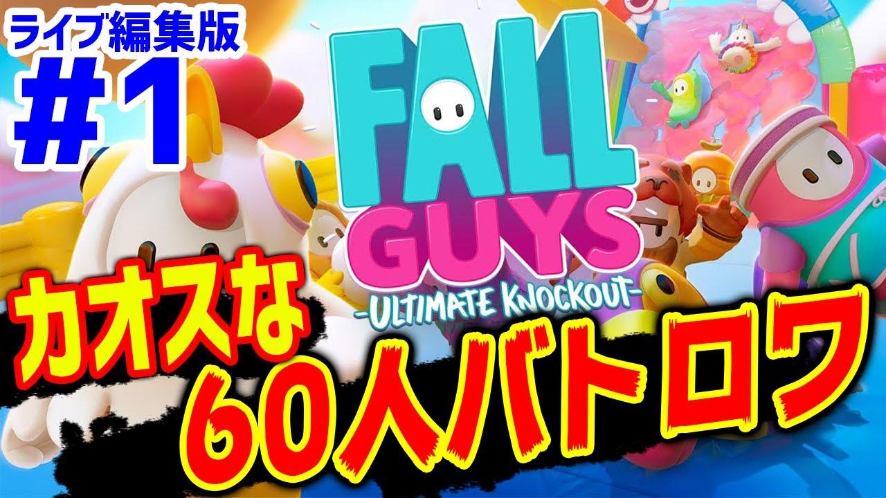 ゆるい・エグい・カオスの三拍子そろった60人バトロワで叫ぶ【Fall Guys: Ultimate Knockout】
